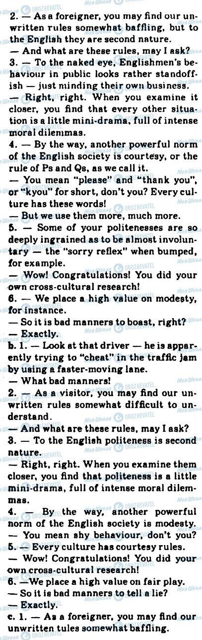 ГДЗ Англійська мова 10 клас сторінка 3