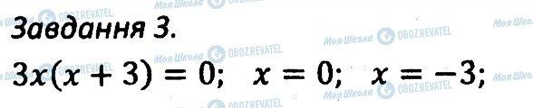 ГДЗ Алгебра 7 класс страница 3