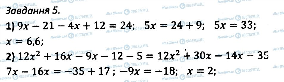 ГДЗ Алгебра 7 класс страница 5