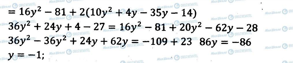 ГДЗ Алгебра 7 клас сторінка 4