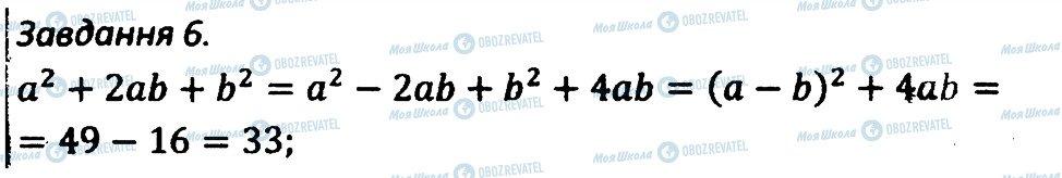 ГДЗ Алгебра 7 клас сторінка 6