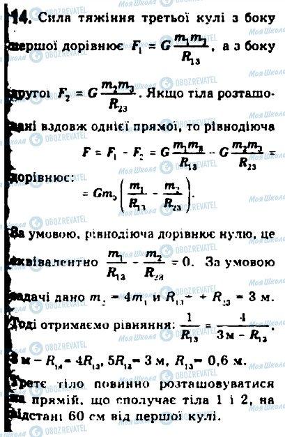ГДЗ Фізика 10 клас сторінка 14