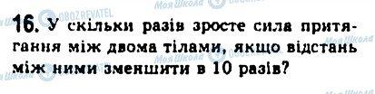 ГДЗ Фізика 10 клас сторінка 16