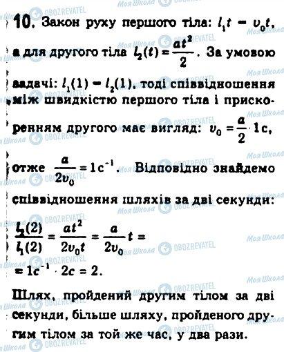 ГДЗ Фізика 10 клас сторінка 10