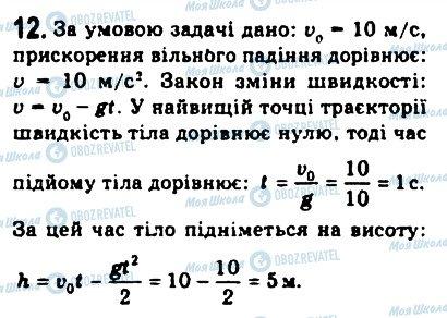 ГДЗ Фізика 10 клас сторінка 12