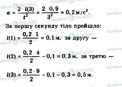 ГДЗ Фізика 10 клас сторінка 13
