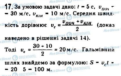ГДЗ Фізика 10 клас сторінка 17