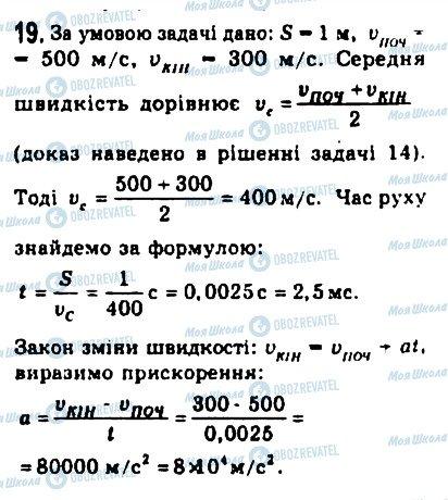 ГДЗ Фізика 10 клас сторінка 19