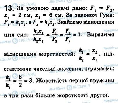 ГДЗ Физика 10 класс страница 13