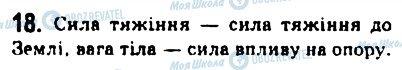 ГДЗ Фізика 10 клас сторінка 18
