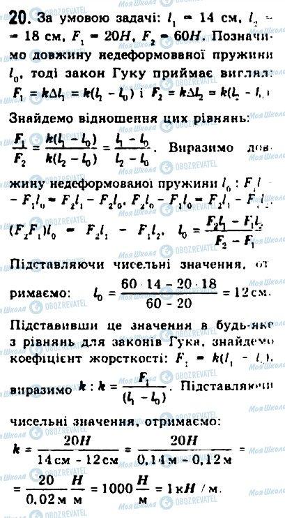 ГДЗ Фізика 10 клас сторінка 20