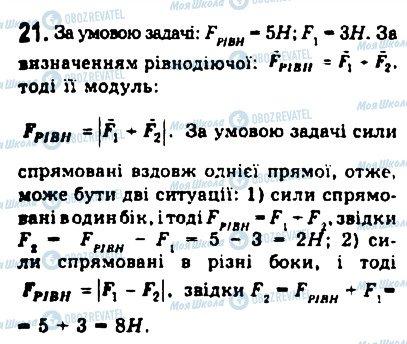 ГДЗ Фізика 10 клас сторінка 21