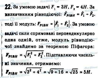ГДЗ Фізика 10 клас сторінка 22