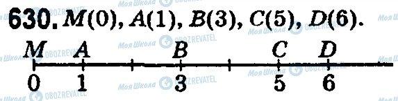 ГДЗ Математика 5 класс страница 630