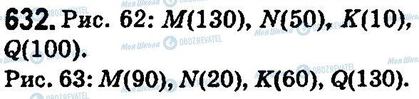 ГДЗ Математика 5 класс страница 632