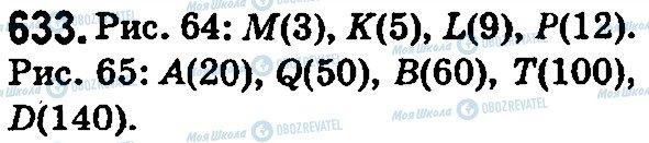 ГДЗ Математика 5 класс страница 633
