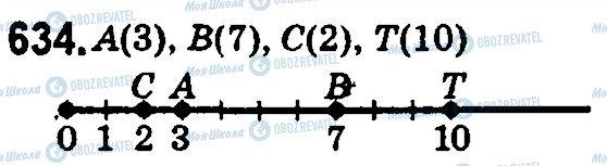 ГДЗ Математика 5 класс страница 634
