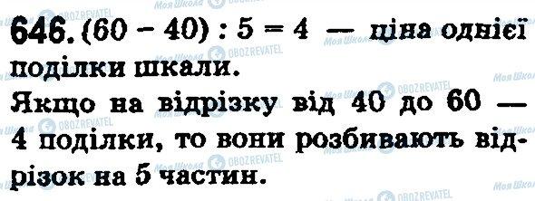 ГДЗ Математика 5 клас сторінка 646