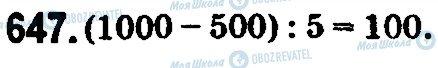 ГДЗ Математика 5 класс страница 647