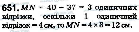 ГДЗ Математика 5 класс страница 651