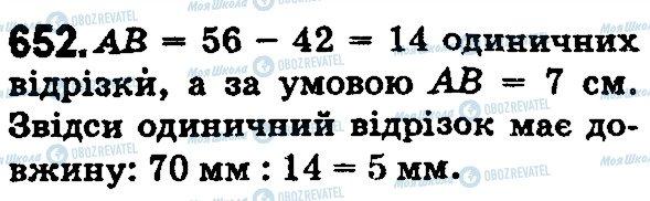 ГДЗ Математика 5 класс страница 652