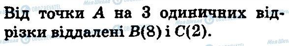ГДЗ Математика 5 клас сторінка 653