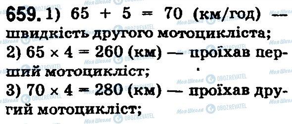 ГДЗ Математика 5 класс страница 659