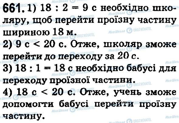 ГДЗ Математика 5 класс страница 661