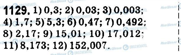 ГДЗ Математика 5 клас сторінка 1129