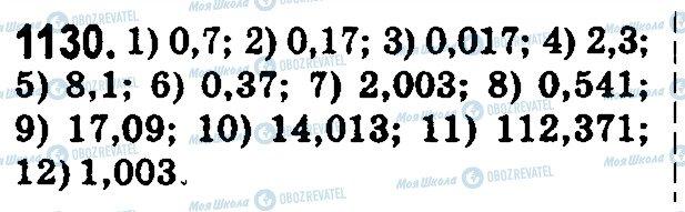 ГДЗ Математика 5 клас сторінка 1130