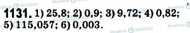 ГДЗ Математика 5 класс страница 1131