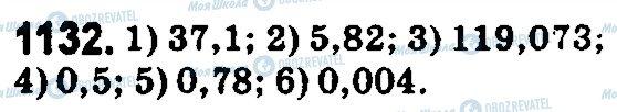 ГДЗ Математика 5 клас сторінка 1132