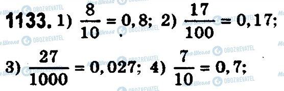 ГДЗ Математика 5 клас сторінка 1133