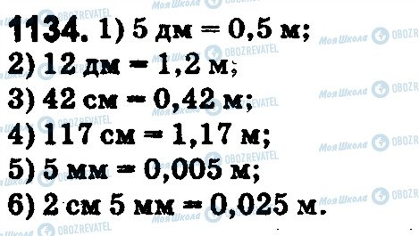ГДЗ Математика 5 клас сторінка 1134