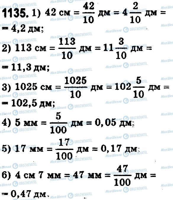 ГДЗ Математика 5 клас сторінка 1135