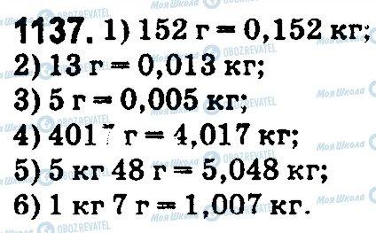 ГДЗ Математика 5 клас сторінка 1137
