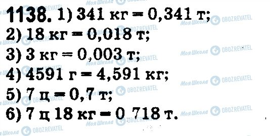 ГДЗ Математика 5 клас сторінка 1138