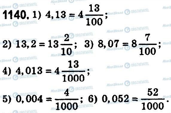 ГДЗ Математика 5 класс страница 1140