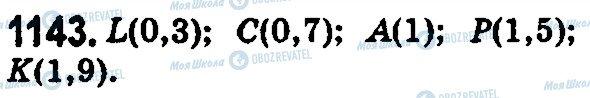 ГДЗ Математика 5 класс страница 1143