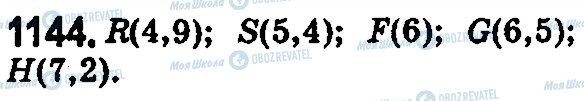 ГДЗ Математика 5 клас сторінка 1144