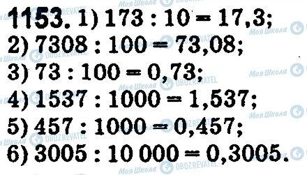 ГДЗ Математика 5 клас сторінка 1153