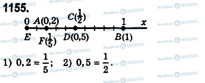ГДЗ Математика 5 клас сторінка 1155