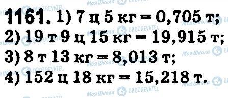 ГДЗ Математика 5 клас сторінка 1161