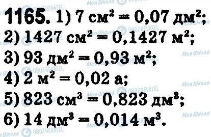 ГДЗ Математика 5 клас сторінка 1165