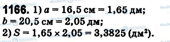 ГДЗ Математика 5 клас сторінка 1166