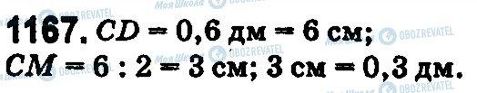ГДЗ Математика 5 клас сторінка 1167