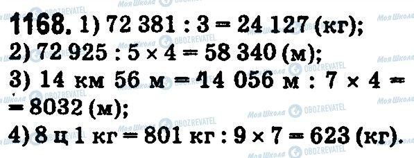 ГДЗ Математика 5 класс страница 1168