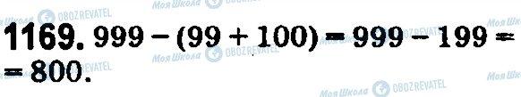 ГДЗ Математика 5 клас сторінка 1169