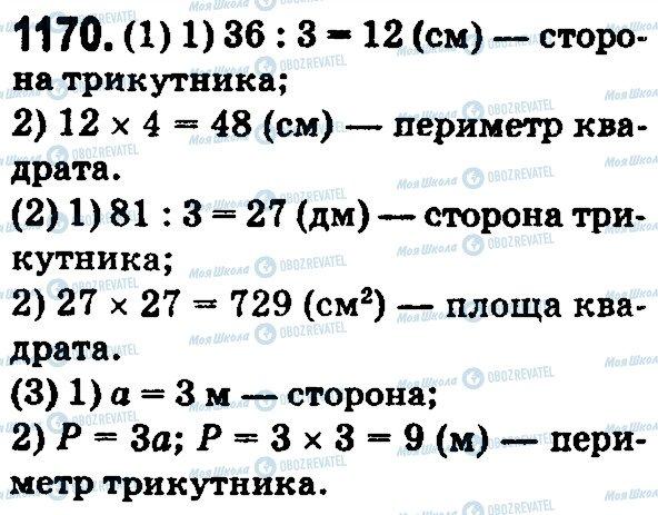ГДЗ Математика 5 клас сторінка 1170