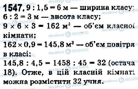 ГДЗ Математика 5 класс страница 1547